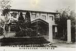 明治22年に箱根ヶ崎、石畑、殿ヶ谷、長岡の4村が合併し、箱根ヶ崎村外三ヶ村組合が成立する。その後、大正12年11月30日、二階建ての洋風建築の庁舎が完成した。この庁舎は現在の庁舎が完成するまでの38年間、役場として使われた。